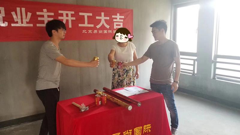易尚国际 | 近期新开工工地汇总(三十).jpg